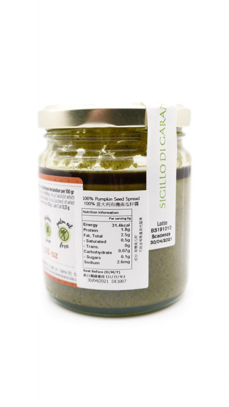 Deanocciola 100% Pumpkin Seed 有機100%南瓜籽醬
