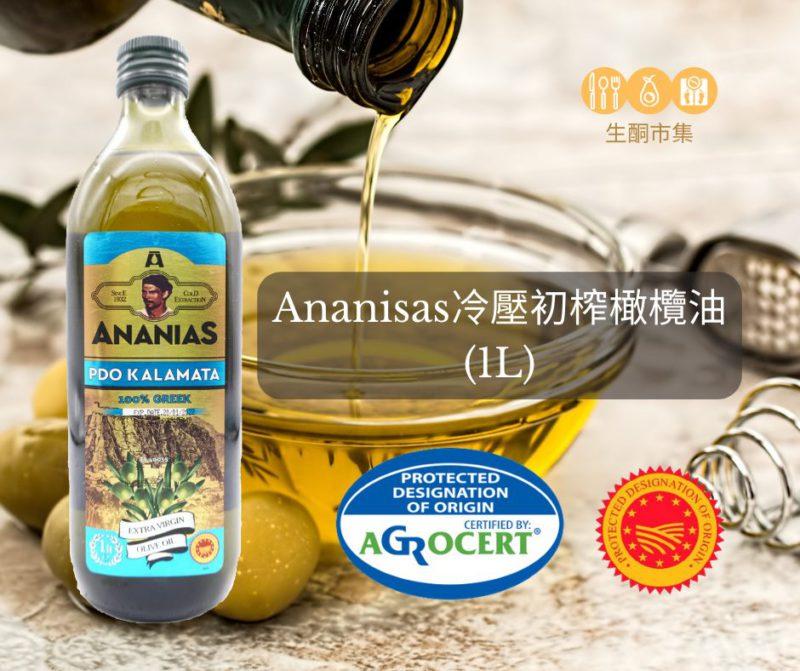 冷壓初榨橄欖油 1公升 Ananisas 希臘產