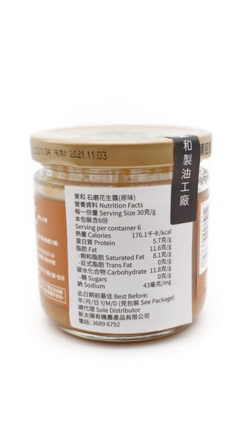東和 石磨100%純花生醬 (原味) 180g