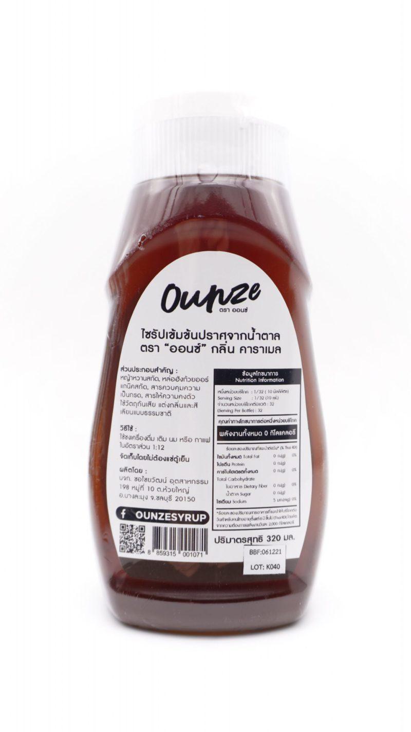 Ounze syrup 生酮糖漿 焦糖味 320ml