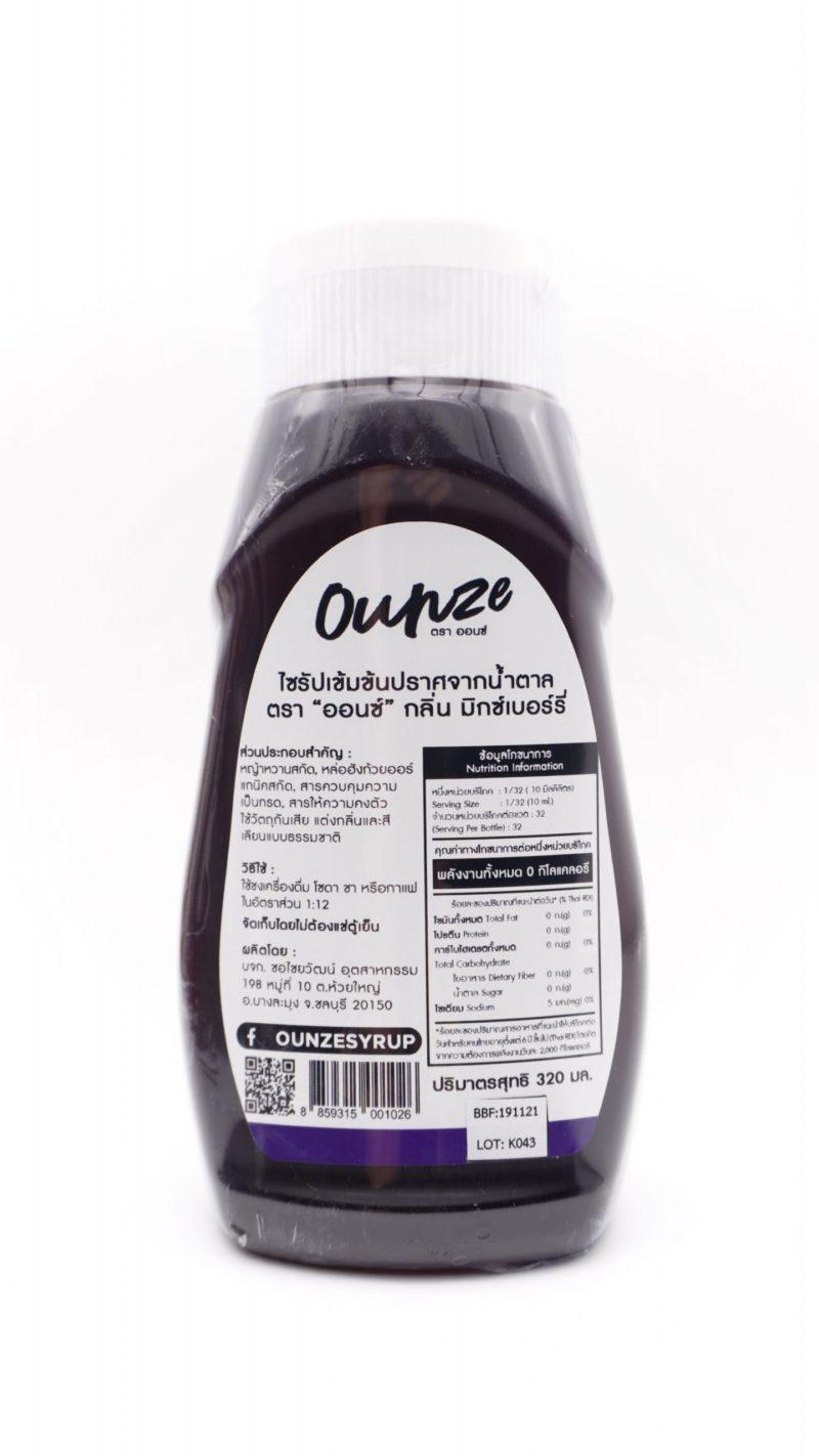 Ounze syrup 生酮糖漿 雜莓味 320ml