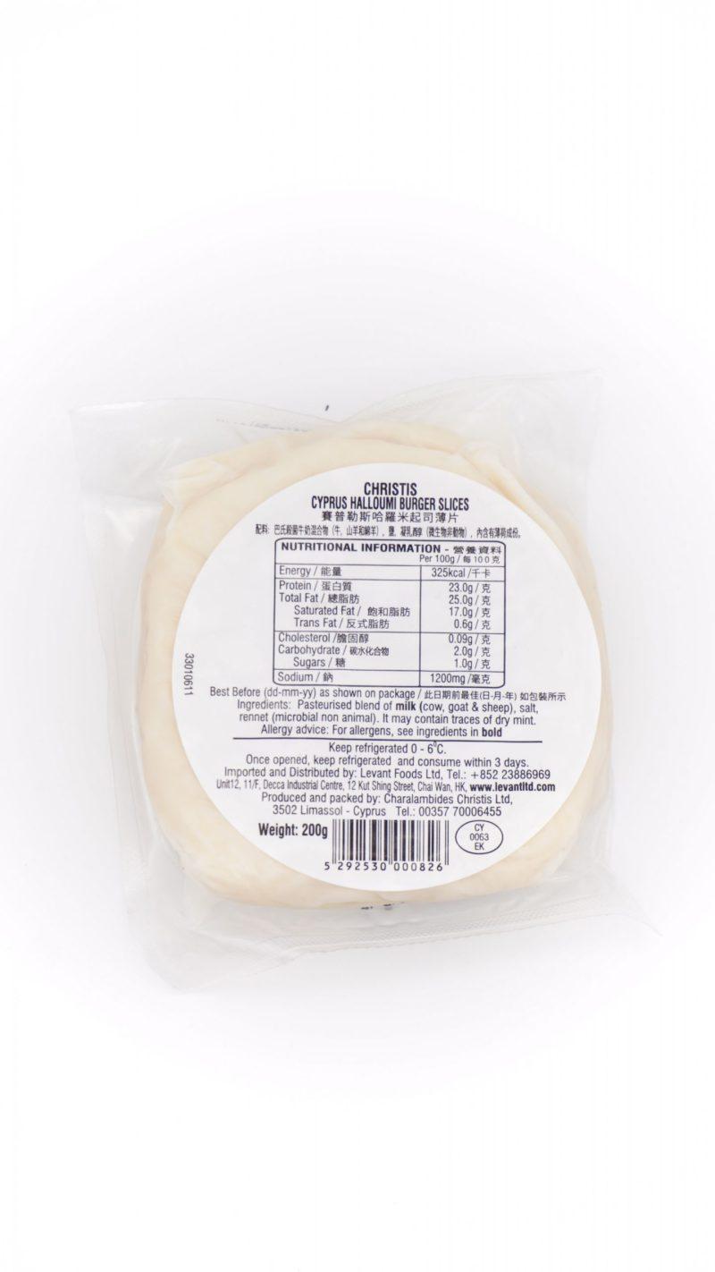 Christis Cyprus Burger Shape Halloumi Cheese, Sliced / 200g