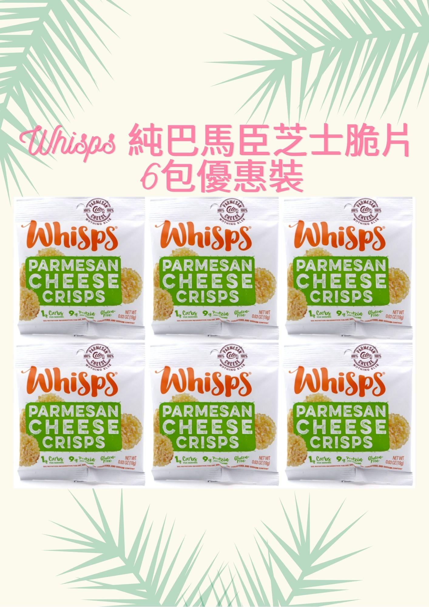 Whisps 純巴馬臣芝士脆片 6包優惠裝