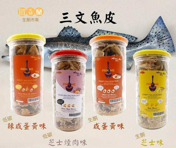 泰國生酮三文魚魚皮