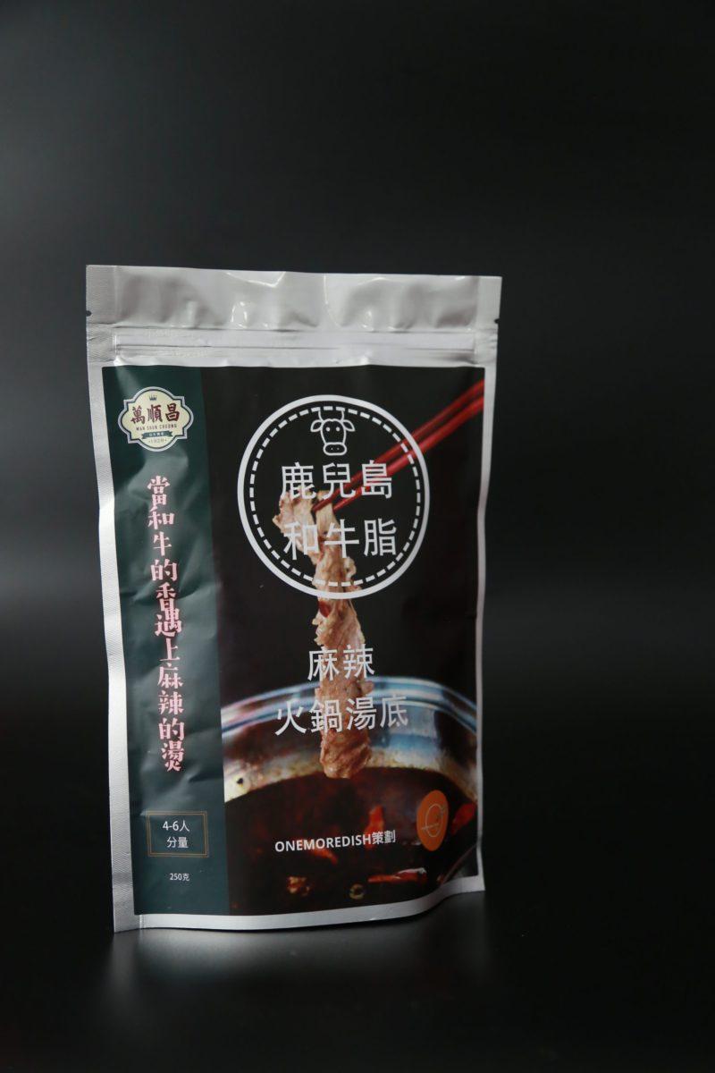 Kagoshima Wagyu beef fat Mala Hotpot soup base