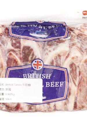 British Natural Beef Rib Finger