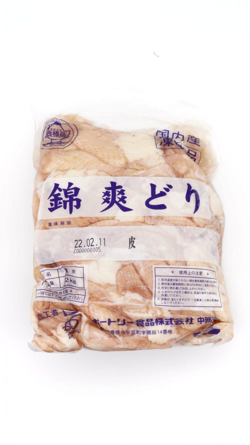 Japanese Kinsou Natural Chicken Skin 2kg