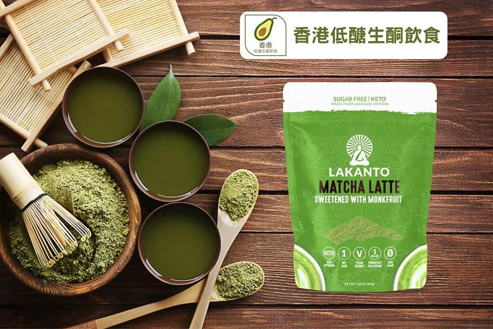 Lakanto Matcha Latte Giveaway